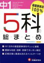 【中古】 5科の総まとめ 中学1年 /教育(その他) 【中古...
