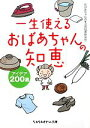 【中古】 一生使えるおばあちゃんの知恵 アイデア200選 sasaeru文庫/おばあちゃんの生活の知