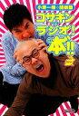 【中古】 コサキンDEラジオ!本!!ラビット /小堺一機,関根勤【著】 【中古】afb