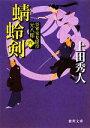 【中古】 蜻蛉剣(6) 将軍家見聞役元八郎 徳間文庫/上田秀人【著】 【中古】afb