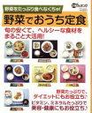 【中古】 野菜でおうち定食 /日本テレビ放送網 【中古】afb