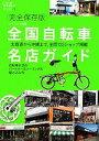 【中古】 完全保存版 全国自転車名店ガイド 北海道から沖縄まで、全国133ショップ掲載 自転車生活のパートナー&ツーリングの駆け込み寺 シクロツーリストブックス5 【中古】afb