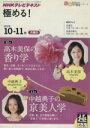 【中古】 NHKテレビテキスト 極める! 2010年10‐1...