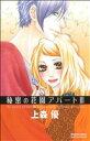 【中古】 秘密の花園アパート(3) プリンセスCプチプリ/上森優(著者) 【中古】afb