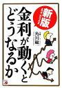 【中古】 新版 金利が動くとどうなるか アスカビジネス/角川総一【著】 【中古】afb