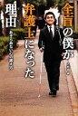 【中古】 全盲の僕が弁護士になった理由 あきらめない心の鍛え方 /大胡田誠【著】 【中古】afb