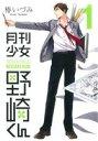 【中古】 月刊少女野崎くん(1) ガンガンC ONLINE/椿いづみ(著者) 【中古】afb