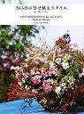 【中古】 365日の寄せ植えスタイル 春・夏シーズン /黒田健太郎【著】 【中古】afb