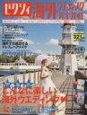【中古】 ゼクシィ海外ウェディング完全ガイド 2012 SUMMER&AUTUMN /実用書(その他) 【中古】afb