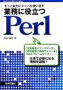 【中古】 もっと自在にサーバを使い倒す 業務に役立つPerl Software Design plusシリーズ/木本裕紀【著】 【中古】afb