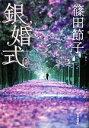 【中古】 銀婚式 /篠田節子【著】 【中古】afb