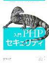 【中古】 入門PHPセキュリティ /クリスシフレット【著】,桑村潤,廣川類【訳】 【中古】afb