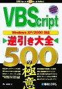 【中古】 VBScript逆引き大全 500の極意 WindowsXP/2000対応 /井川はるき【著】 【中古】afb