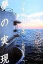 【中古】 夢の実現 ツキの10カ条 /北原照久【著】 【中古】afb