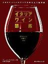 イタリアワイン図鑑 /ステーファノフランカヴィッラ,内藤和雄 afb