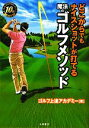 【中古】 どこからでもナイスショットが打てる魔法のゴルフメソッド 次のラウンドから10打よくなる /ゴルフ上達アカデミー【著】 【中古】afb