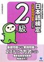 【中古】 日本語検定公式練習問題集 2級 /日本語検定委員会【編】 【中古】afb