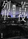 【中古】 苦役列車 新潮文庫/西村賢太【著】 【中古】afb
