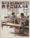 【中古】 太一×ケンタロウ 男子ごはんの本(その4) /国分