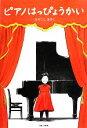 【中古】 ピアノはっぴょうかい /みやこしあきこ【作】 【中古】afb