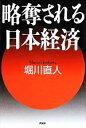 【中古】 略奪される日本経済 /堀川直人【著】 【中古】afb