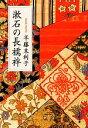 【中古】 漱石の長襦袢 文春文庫/半藤末利子【著】 【中古】afb