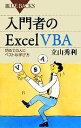 【中古】 入門者のExcel VBA 初めての人にベストな学び方 BLUE BACKS/立山秀利【著】 【中古】afb