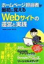 【中古】 ホームページ担当者が最初に覚えるWebサイトの運営と実践 /田中充【著】 【