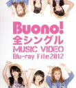【中古】 Buono! 全シングル MUSIC VIDEO Blu-ray File 2012(Blu-ray Disc) /BUONO! 【中古】afb
