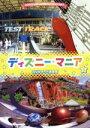 【中古】 ディズニーマニア スリル・ライド決定版 /(バラエティ) 【中古】afb