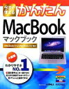 【中古】 今すぐ使えるかんたんMacBook /小原裕太【著】 【中古】afb
