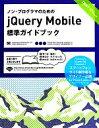 ノン・プログラマのためのjQuery Mobile標準ガイドブック /木曽隆,高橋定大 afb