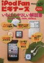 【中古】 iPodFanビギナーズ2011 Winter−Spring マイコミムック/情報・通信・コンピュータ(その他) 【中古】afb