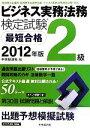【中古】 ビジネス実務法務検定試験2級 最短合格(2012年版) /中央経済社【編】 【中古】afb
