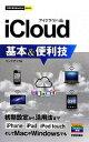 【中古】 iCloud基本&便利技 今すぐ使えるかんたんmini/リンクアップ【著】 【中古】afb