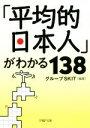 【中古】 「平均的日本人」がわかる138 PHP文庫/グループSKIT(著者) 【中古】afb