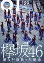 【中古】 クイック・ジャパン(Vol.129) 特集 欅坂4...