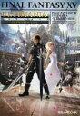 【中古】 PS4/Xbox One ファイナルファンタジーXV アルティマニア シナリオSIDE SE−MOOK/スタジオベントスタッフ (編者) 【中古】afb