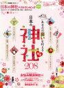 【中古】 日本の神社ベストランキング mini 晋遊舎ムック/晋遊舎 【中古】afb