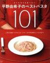 【中古】 まいにちでも食べたい平野由希子のベストパスタ101 TJ MOOK/平野由希子(著者) 【中古】afb