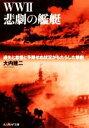 【中古】 WWII悲劇の艦艇 過失と怠慢と予期せぬ状況がもたらした惨劇 光人社NF文庫/大内建二(著