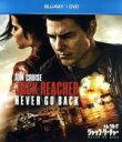 【中古】 ジャック・リーチャー NEVER GO BACK ブルーレイ+DVDセット(Blu−ray Disc) /トム・クルーズ(出演、製作),コビー・スマルダ 【中古】afb