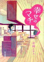 【中古】 幸せのマチ Nemuki+C/岩岡ヒサエ(著者) 【