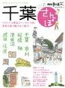 【中古】 千葉さんぽ 散歩の達人MOOK/交通新聞社(その他) 【中古】afb