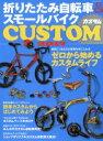 【中古】 折りたたみ自転車&スモールバイクCUSTOM(20...