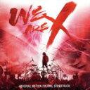 【中古】 「WE ARE X」オリジナル・サウンドトラック /X JAPAN 【中古】afb