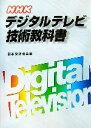 【中古】 NHKデジタルテレビ技術教科書 /日本放送協会【編】 【中古】afb