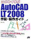 はじめて学ぶAutoCAD LT 2008作図・操作ガイド /鈴木孝子 afb