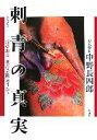 【中古】 刺青の真実 浅草彫長「刺青芸術」のすべて /中野長四郎【著】 【中古】afb