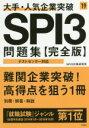 【中古】 大手・人気企業突破SPI3問題集 完全版('19) 高橋の就職シリーズ/SPI3対策